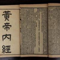 透析《黄帝内经》|古典医学
