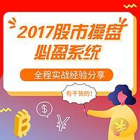 2017股市操盘必盈系统