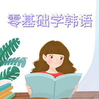 零基础学韩语