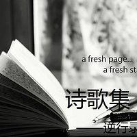 诗歌集-逆行(录制)
