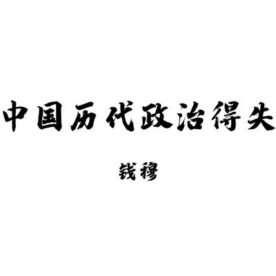 《中国历代政治得失》-钱穆