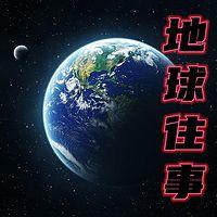 地球往事——探寻地球未解之谜