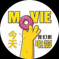 今天我们听电影