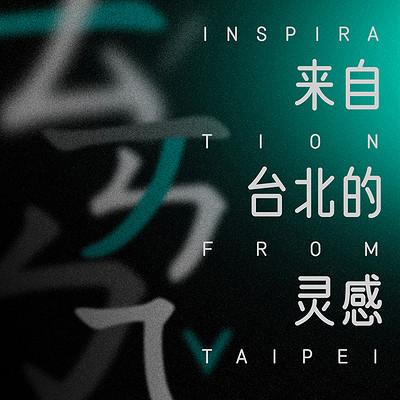 来自台北的灵感