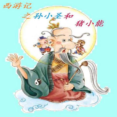 西游记之孙小圣和猪小能(一)