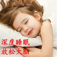 深度睡眠专业催眠曲|放松大脑