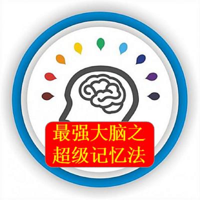 最强大脑之超级记忆法