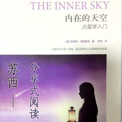 占星入门《内在的天空》分享式阅读