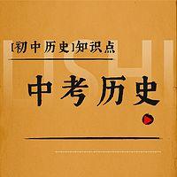 中考历史[初中历史]知识点