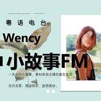 粤语情感电台|小故事FM
