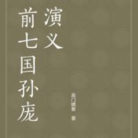 孙庞斗智演义