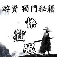 顶级游资獨門秘籍