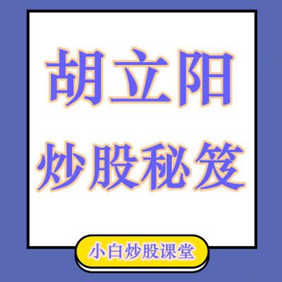 胡立阳炒股秘笈