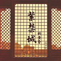 紫禁城的黄昏:庄士敦