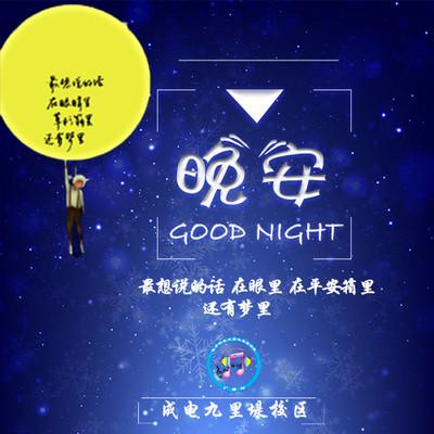 晚安,成电九里堤校区