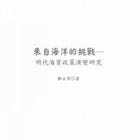 21世纪海上丝绸之路丛书|来自海洋的挑战