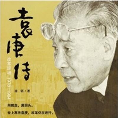 深圳特区40周年特辑|袁庚传