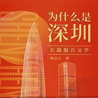 深圳特区40周年特辑|为什么是深圳