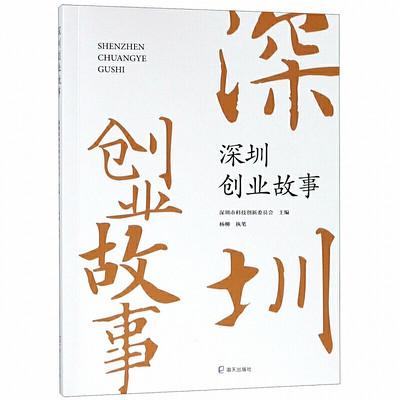 深圳创业故事