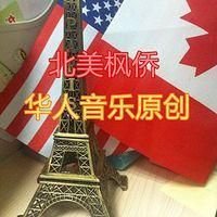 华人音乐原创