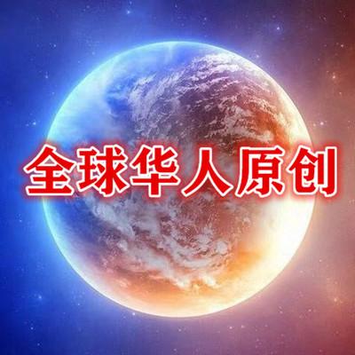 【全球华人原创】