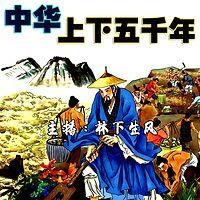 儿童故事   中华上下五千年