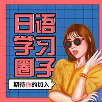 日语入门|零基础学日语