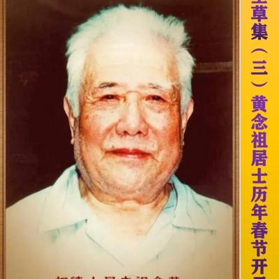 茎草集(三)——黄念祖居士历年春节开示