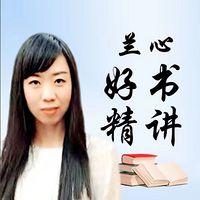 兰心:深度解读全球好书