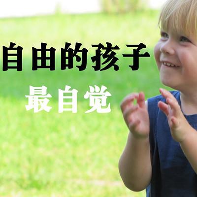 精讲尹建莉《自由的孩子最自觉》