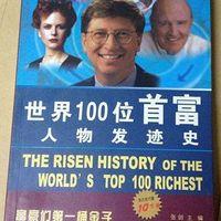 世界100位首富发迹史
