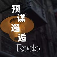 预谋邂逅radio