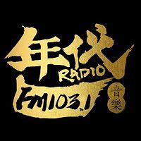 年代音乐1031电台