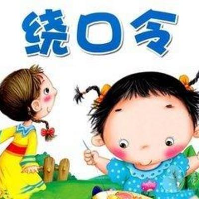 儿童绕口令/宝宝说话更清晰流利