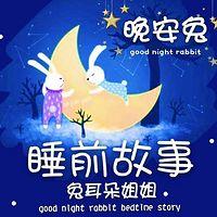 《晚安兔睡前故事兔耳朵姐姐 》