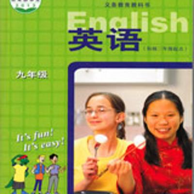冀教版英语九年级