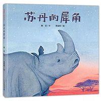 雨霖讲故事《苏丹的犀角》绘本故事
