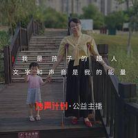 传声计划·公益季—双拐妈妈读《人间之味》