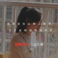 传声计划·公益季——盲童女孩读《七里香》