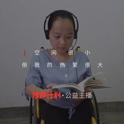传声计划·公益季—软骨妈妈读《朝花夕拾》