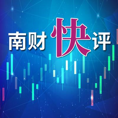 南财快评|财经热点权威解读