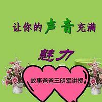 故事爸爸王明军:磁性声音训练