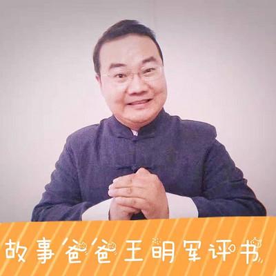 故事爸爸王明军评书《三国演义》
