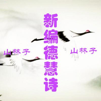 新编德慧诗八十一首 鹤清 朗读