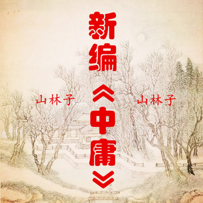 新编《中庸》鹤清朗诵 山林子自然慧智教育