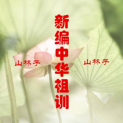 新编中华祖训集成 鹤清 朗读