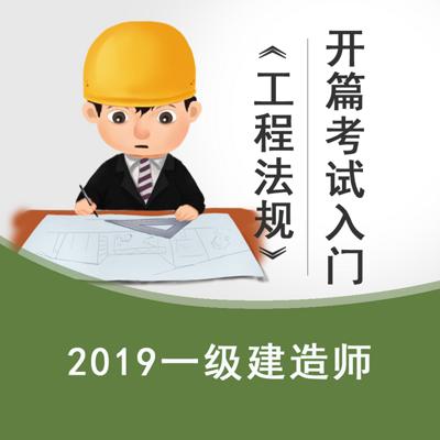 2019一建法规开篇考试入门