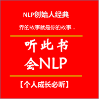 NLP创始人经典《三天改变你的一生》