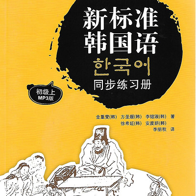 新标准韩国语初级上同步练习册