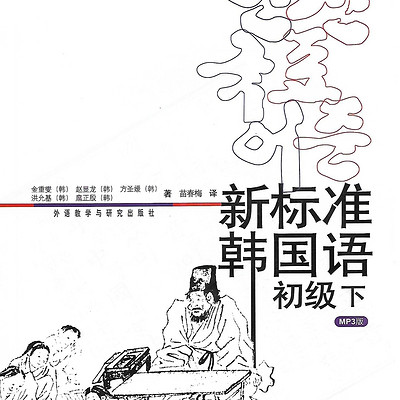 新标准韩国语初级下教材-外研社